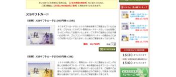 JCBギフトカード│クレジットカードで商品券購入-だいちけ.png